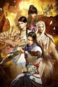 Mu Wang Zhi Wang – Great King of the Grave [All Seasons]