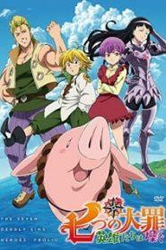 The Seven Deadly Sins: Heroes' Frolic (OVA)
