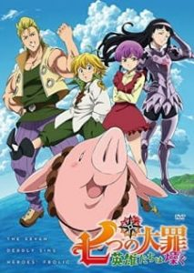 The Seven Deadly Sins: Heroes' Frolic (OVA)
