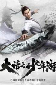 Dahua Zhi Shaonian You