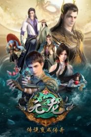First Dragon [Yuan Long]