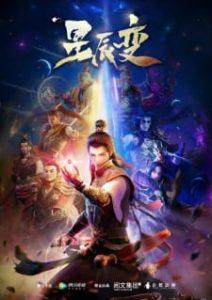 Xing Chen Bian [All seasons]
