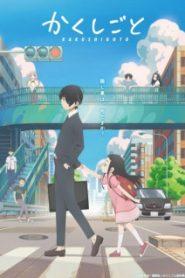 Kakushigoto (TV) [All Seasons]