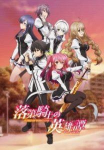 Rakudai Kishi no Cavalry [All Season]