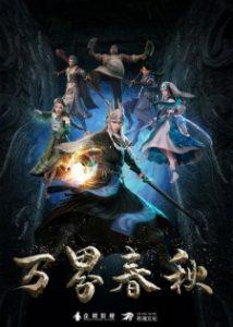 Wan Jie Chun Qiu [All Seasons]