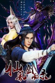 Xian Feng Jian Yu Lu [All Seasons]