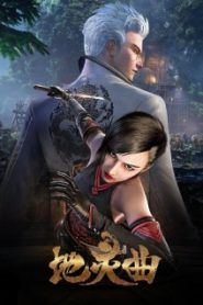 Di Ling Qu -The Immortal Legend [All Seasons]