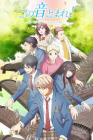 Kono Oto Tomare! [All Seasons]