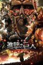 Shingeki no Kyojin Movie 1: Guren no Yumiya (2014)