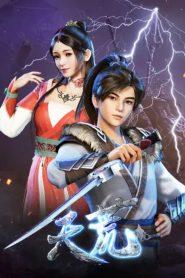 Tian Huang Zhen Shen [All Seasons]