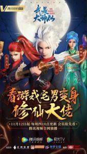 Wo Shi Da Shenxian-I Am A Great God [All Seasons]