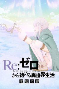 Re:ZERO -Starting Life in Another World-: Frozen Bonds