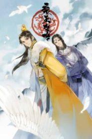 Di Wang Gong Lue [All Seasons]