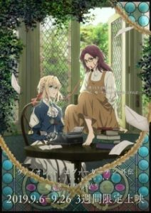 Violet Evergarden I: Eternity and the Auto Memory Doll movie (2019)