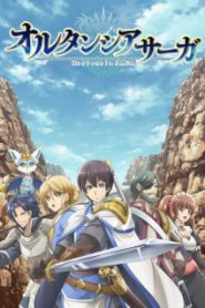 Hortensia Saga (TV) [All season]