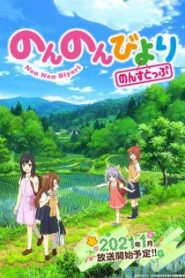Non Non Biyori [All season]