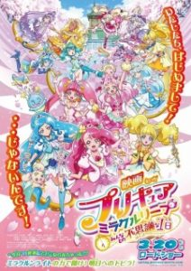 Pretty Cure Miracle Leap: A Wonderful Day with Everyone (2020)