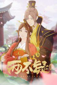 Liang Bu Yi [All Seasons]