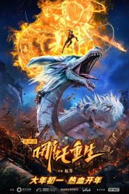 Nezha Reborn(2021)