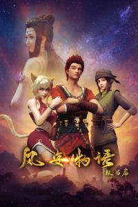 Fengzi Wuyu: Yinhe Pian [All Seasons]