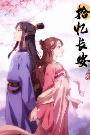 Shi Yi Chang An : Ming Yue Ji Shi You – Memory of Chang'an